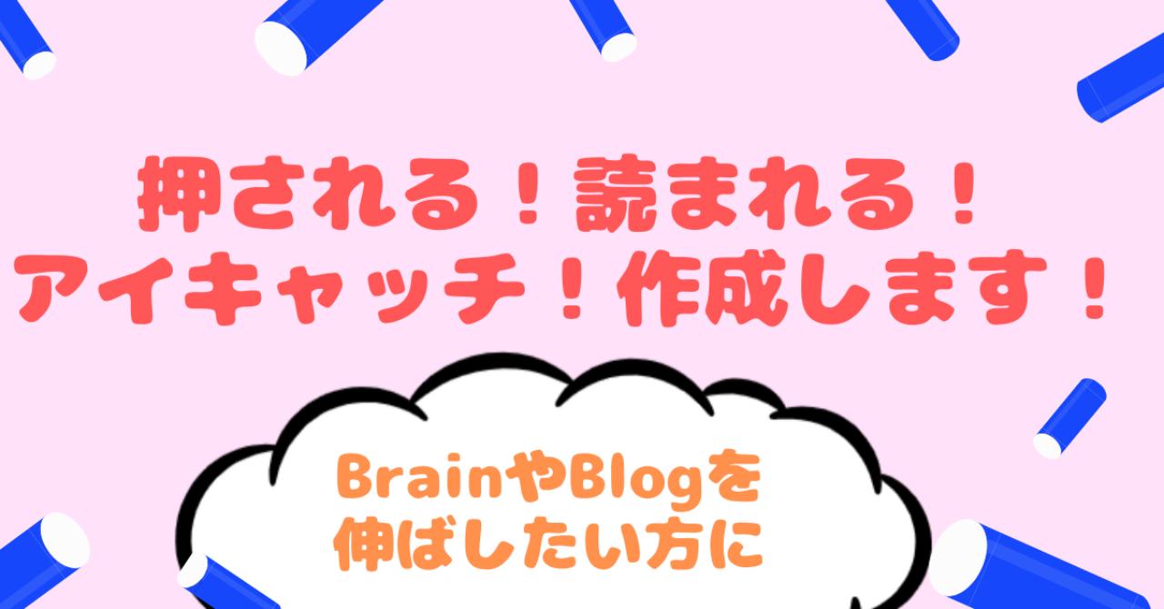 Brainやブログが押される!読まれる!アイキャッチ!作成します。