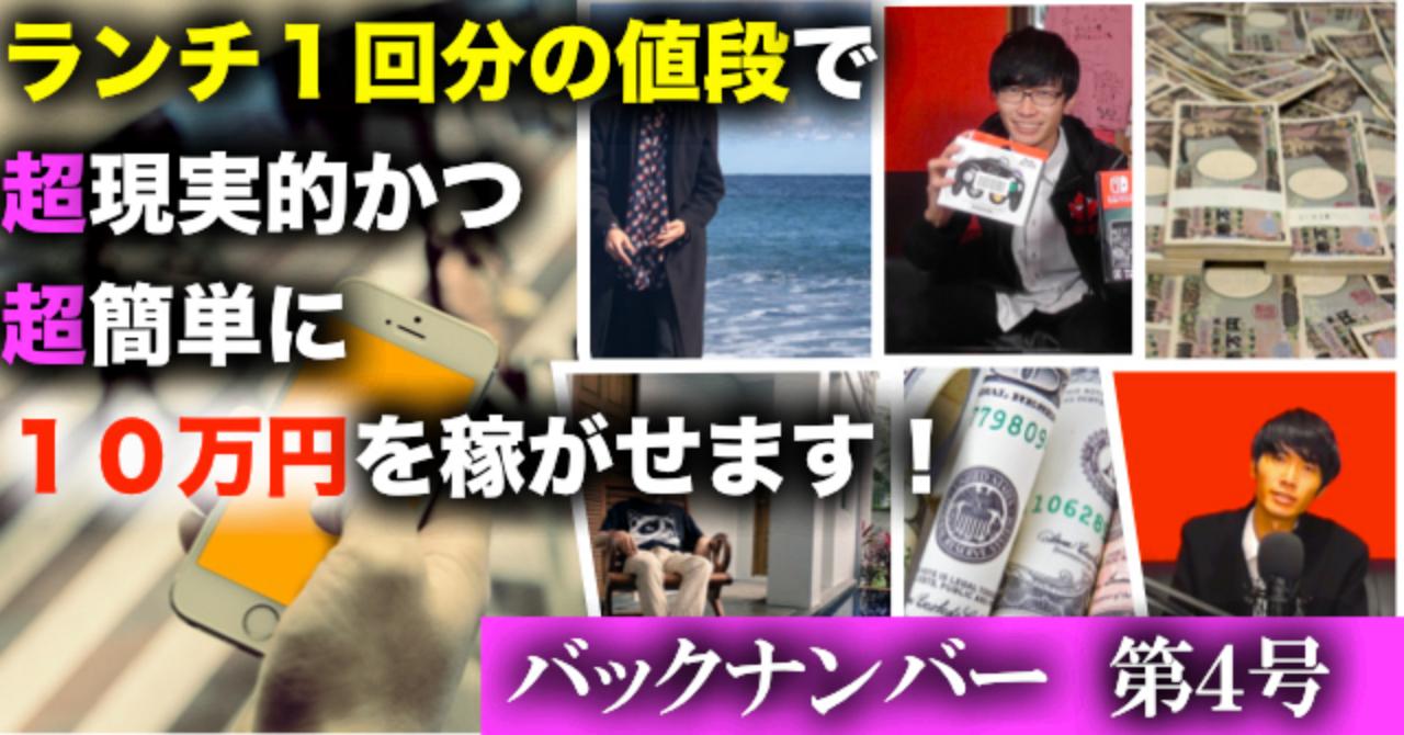 【第4号】3万円でyoutubeチャンネルを伸ばし20万円で売る//週刊・学生起業家あべむつきの超現実的にネットで稼いで勝つ手法【有料noteバックナンバーBrain移行記念値下げ中】