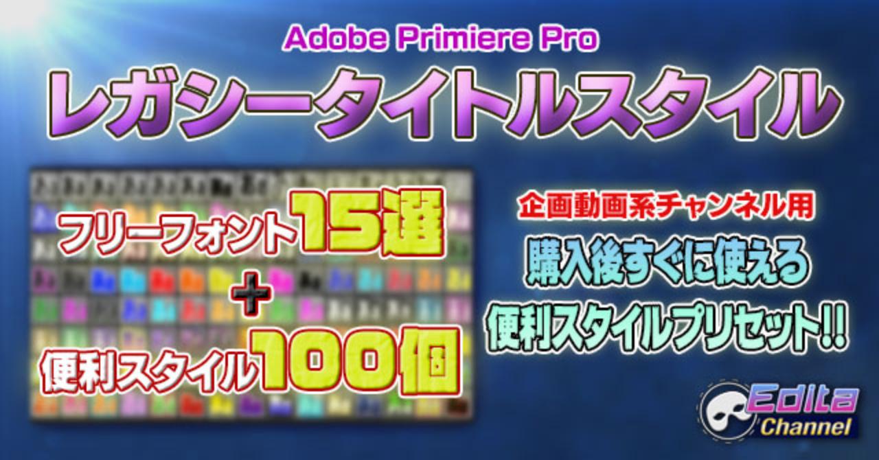 Premiere Pro レガシータイトルスタイル フォント15+デザイン100
