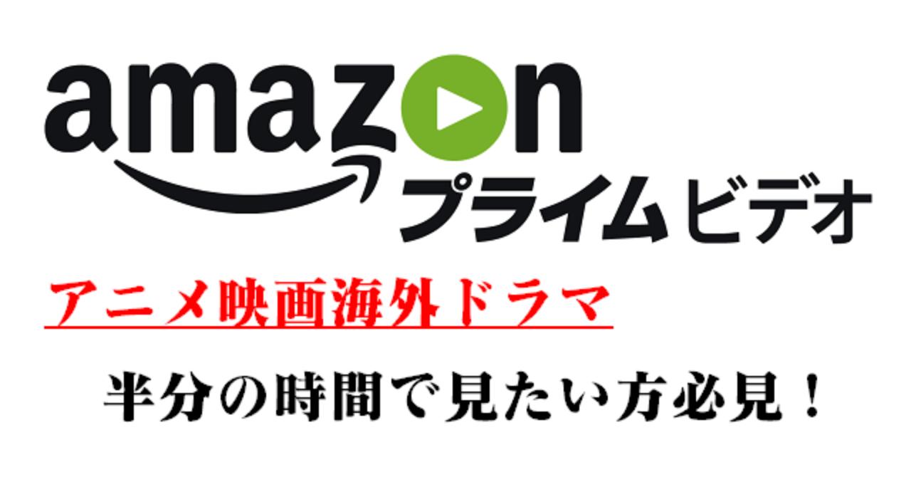 Amazonプライムビデオ半分の時間で見る方法とは?