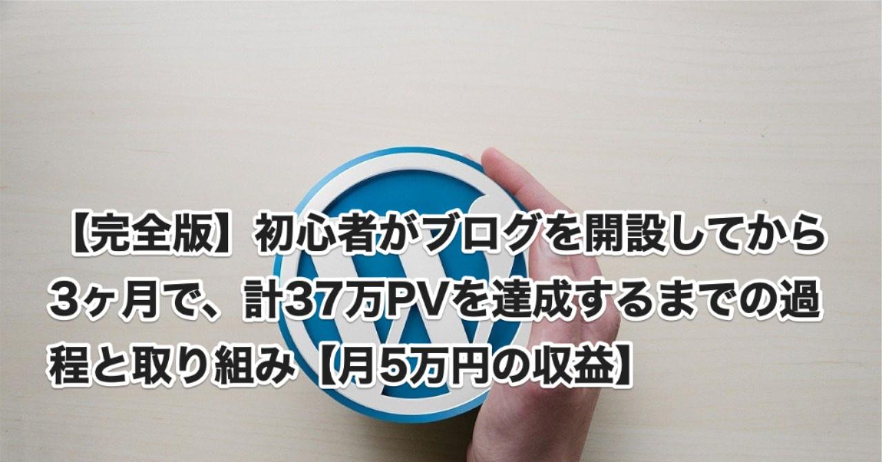 【完全版】初心者がブログを開設してから3ヶ月で、計37万PVを達成するまでの過程と取り組み【月5万円の収益】