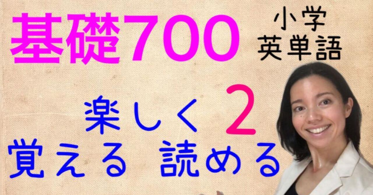 【最短】小学生が英検5級を目指すステップ2〜一切無駄なし!楽しく本当に必要な700単語の後半習得〜