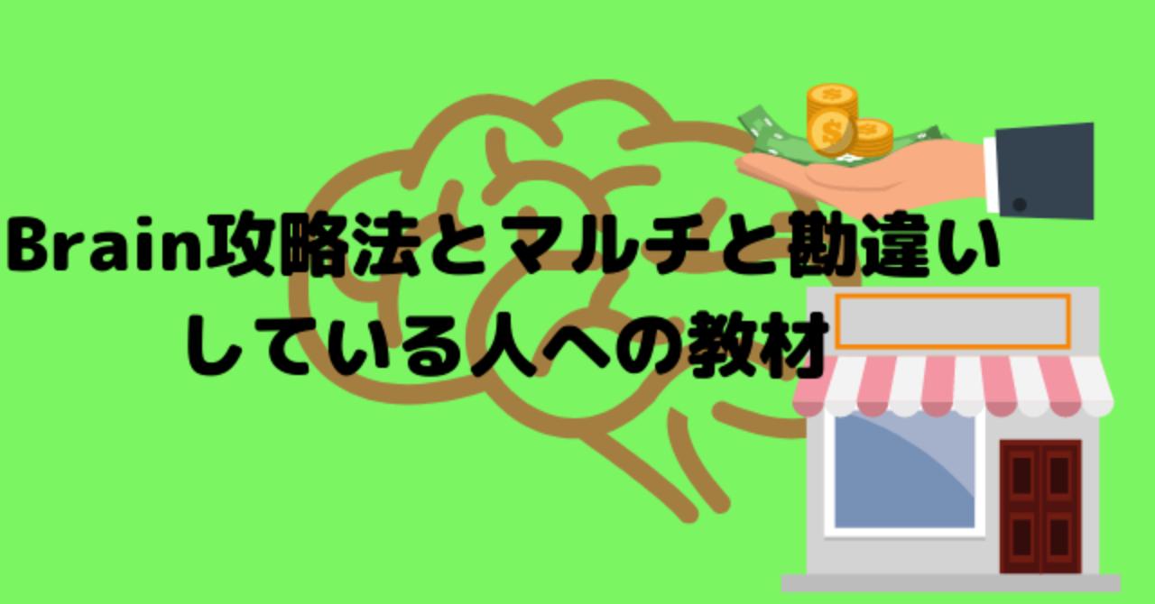 Brain攻略法【イケハヤさんの攻略法から得たビジネスアイデア】とBrainを色々と勘違いしている人のための教材