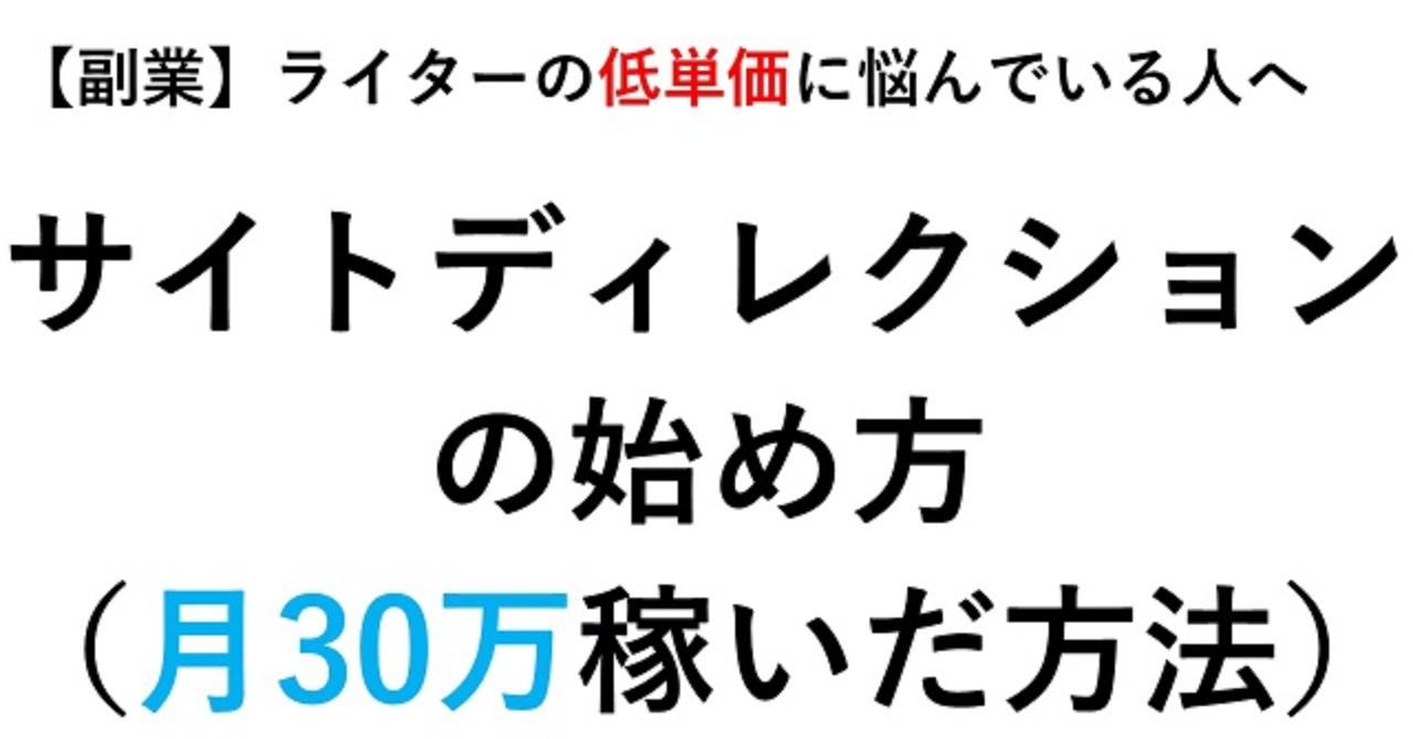 【副業】ライターの低単価に悩む人へ サイトディレクションの始め方(月30万稼いだ方法)