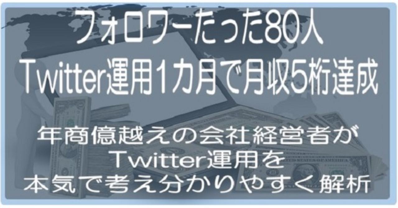 【年商億越えの会社役員】が Twitter運用を本気で考え分かりやすく解析
