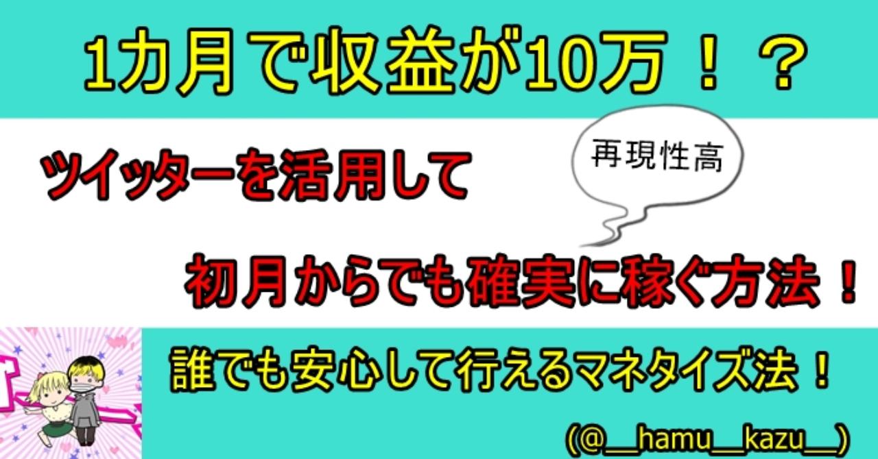 複数サイトで売り上げ爆上がり?Twitterを活用した稼ぎ方で誰でも売り上げ10万円超え!