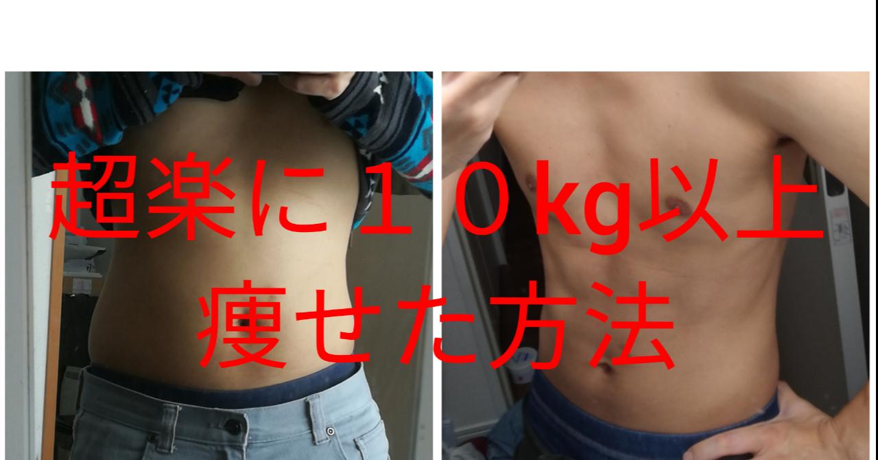 [ダイエット]超楽に10kg以上痩せた方法