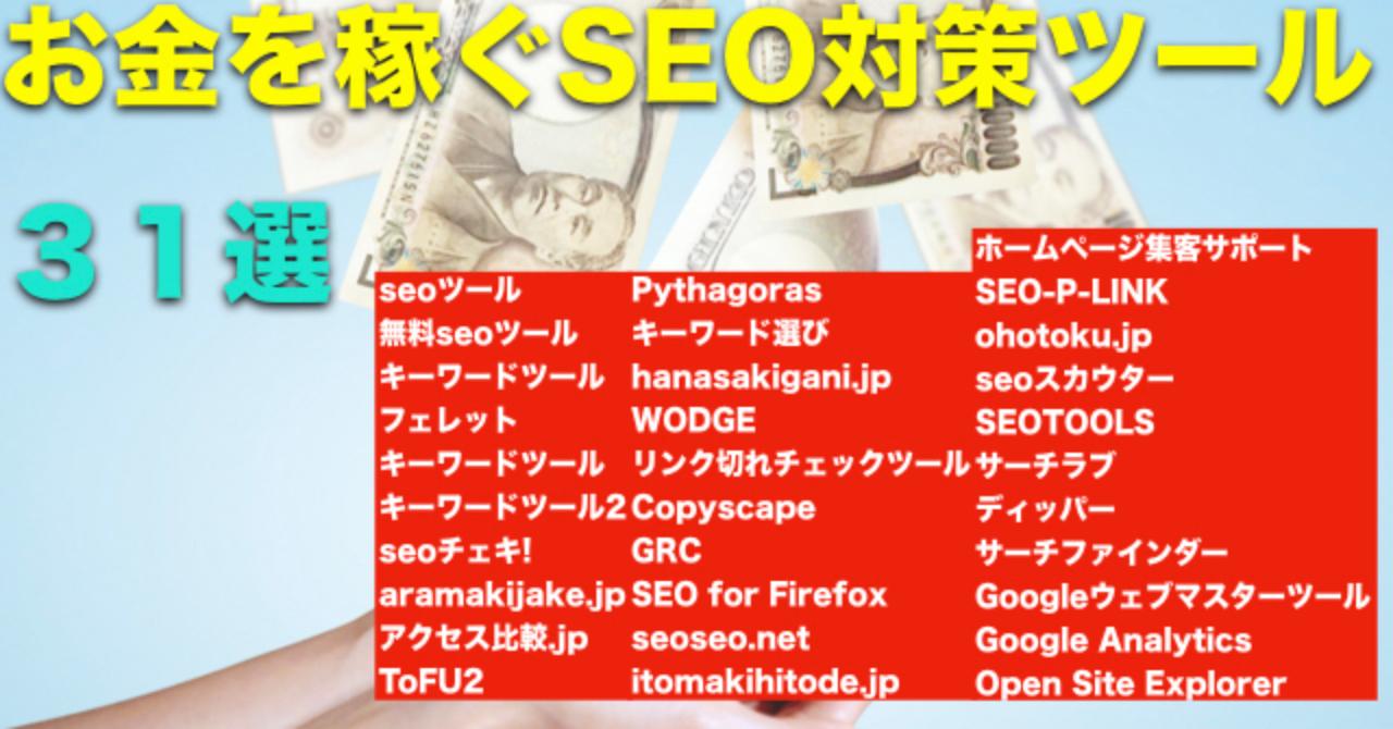 ブログでお金を稼ぐプロが使うSEO対策ツール31選