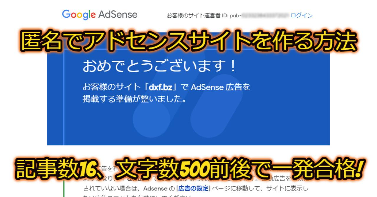匿名でアドセンスサイトを作る方法【記事数16、 文字数500前後で一発合格!】