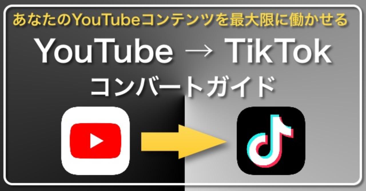 【動画3つでフォロワー5000】YouTube → TikTok コンバートガイド 参入初速を最大化!