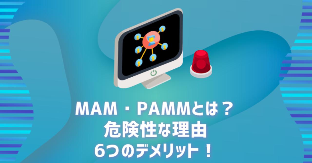 MAM・PAMMでのFX運用は危険!6つの最悪なデメリット・儲からない理由