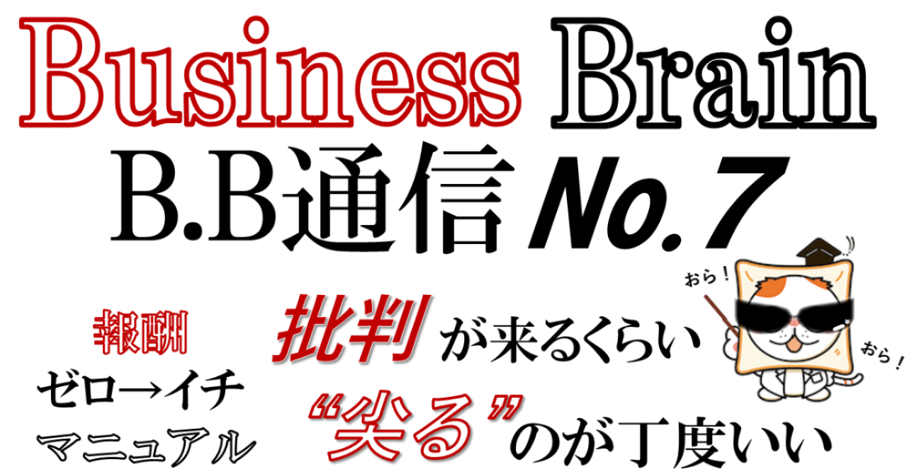 "Business Brain B.B通信No.7「批判が来るくらい""尖る"