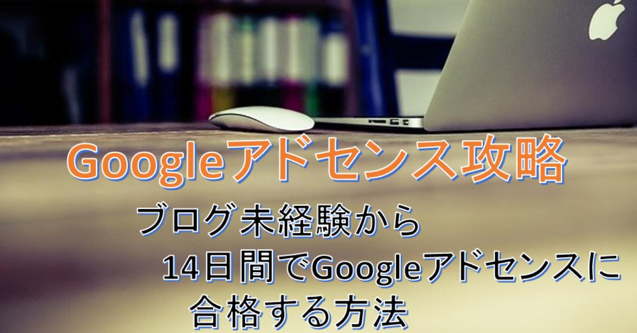 【2020年】ブログ未経験から14日間でGoogleアドセンスに合格する方法
