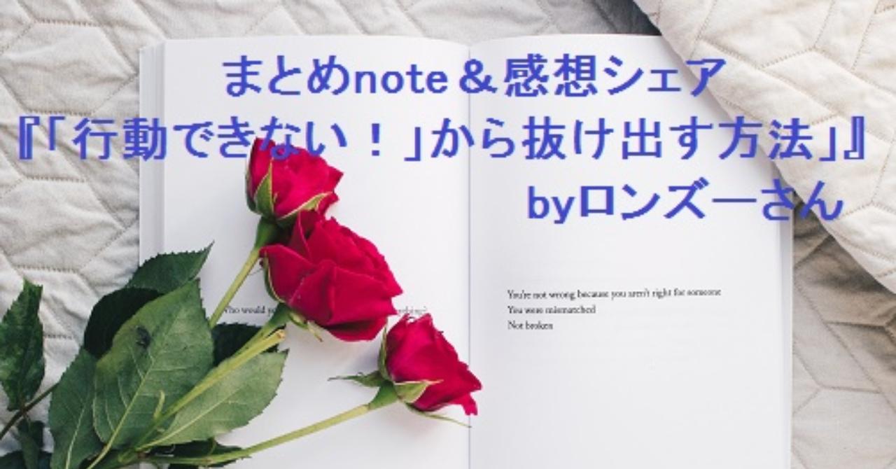 まとめnote&感想シェア『「行動できない!」から抜け出す方法」byロンズーさん』