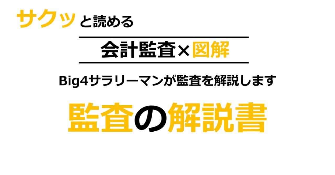 Big4サラリーマンが会計監査を超解説(付録:復習用PDF付)