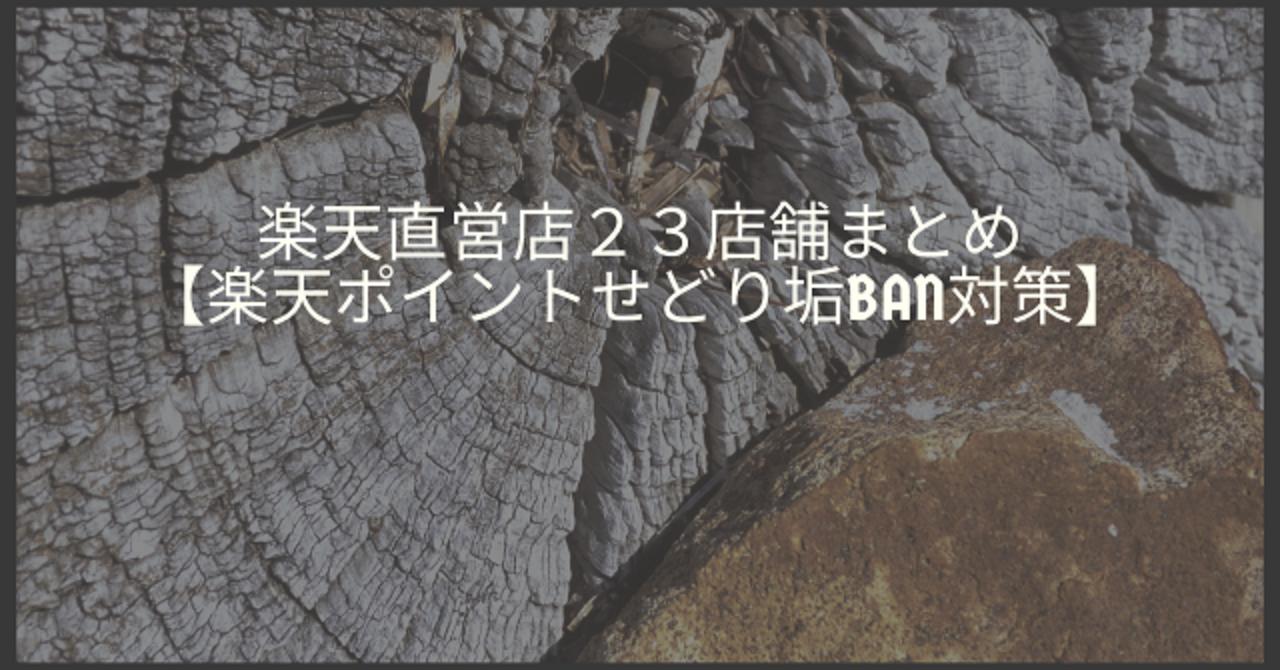 楽天直営店23店舗まとめ【楽天ポイントせどり垢BAN対策】
