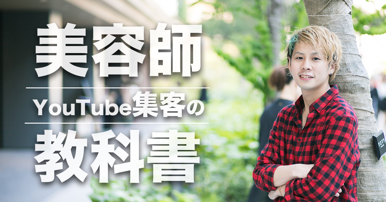 美容師集客のためのYouTubeの教科書【0→1のススメ】