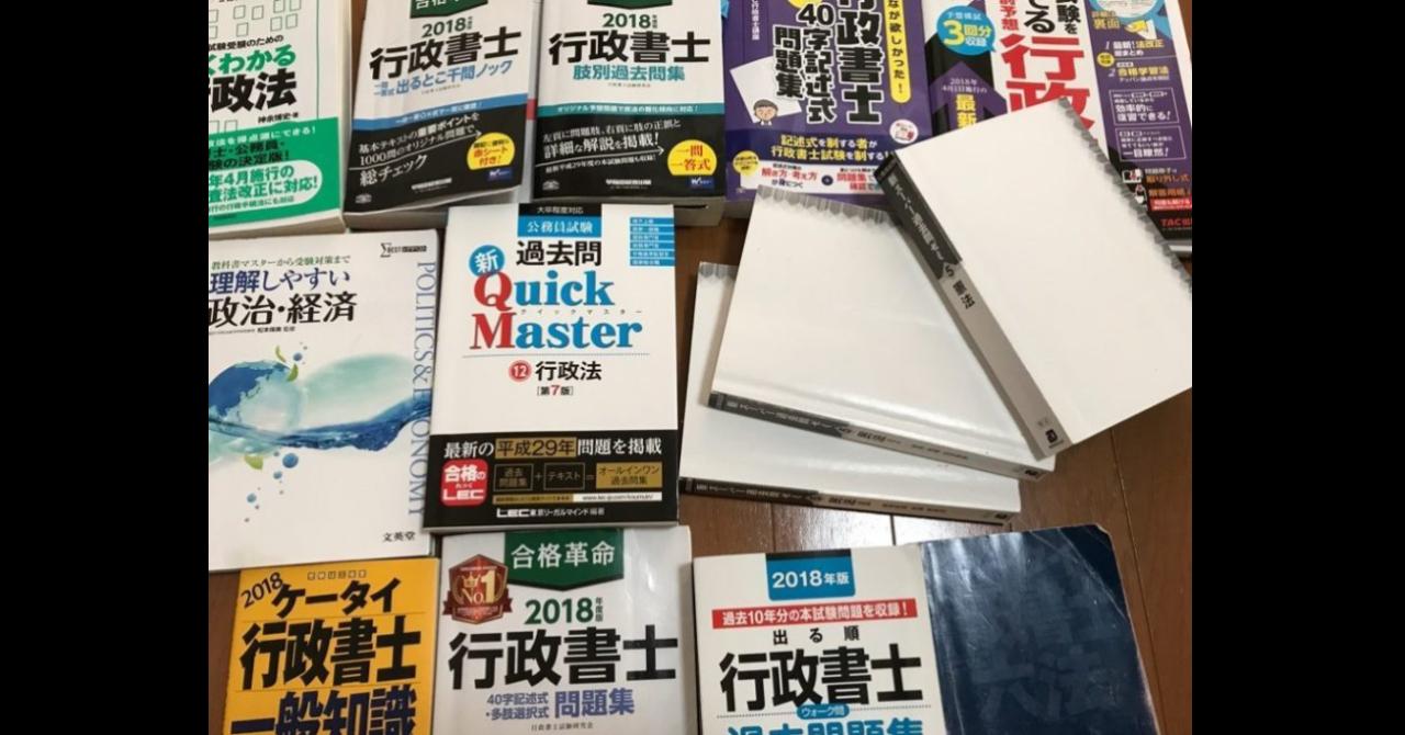 行政 書士 独学 応援 ギョーショ!行政書士試験独学応援ブログ –...