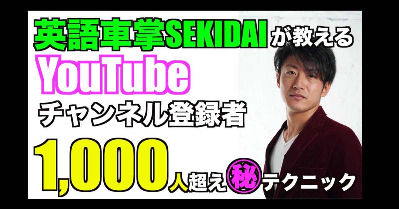 英語車掌SEKIDAIが教えるYouTubeチャンネル登録者1,000人超え㊙︎テクニック