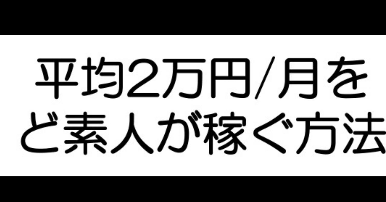 【これがリアル】ど素人が実践していること【副業収入2万円/月ぐらい