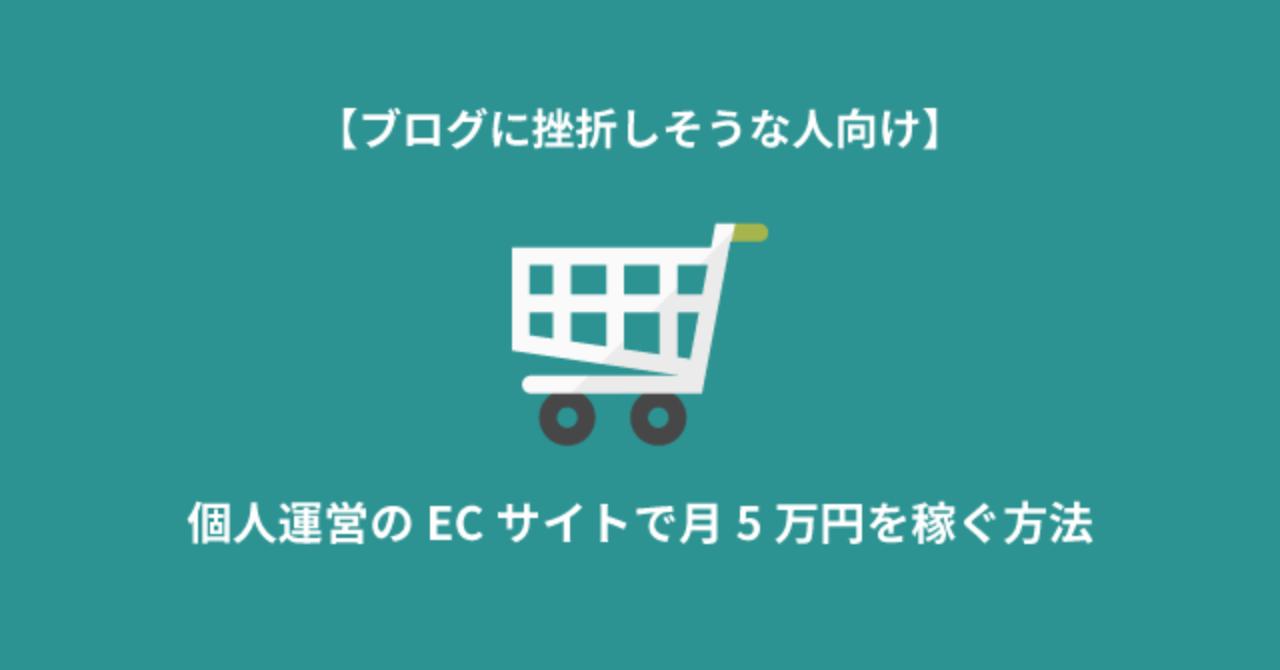 【ブログに挫折しそうな人向け】個人運営のECサイトで月5万円を稼ぐ方法