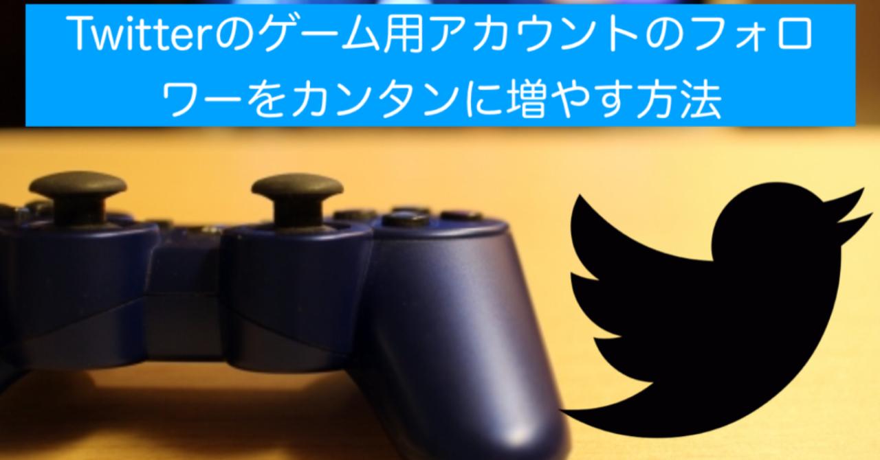 【フォロワーを増やしたい!!】0人からでもできる!Twitterのゲーム用アカウントでフォロワーを増やす方法