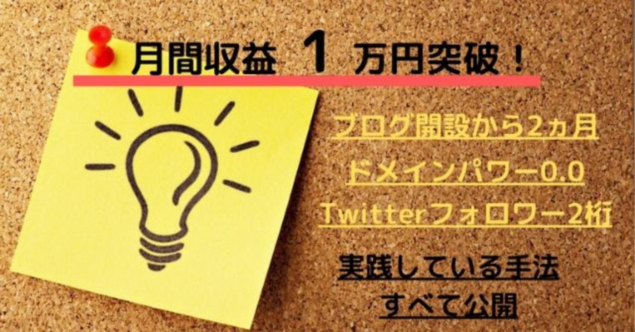 【10部販売後値上げ】ブログ開設2ヵ月!ドメインパワー0、フォロワー2桁でも月1万円突破!具体的な手順をご紹介